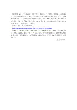朝日新聞記事「大学無償化(2014.7.23)」