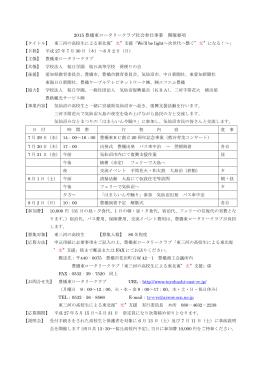【タイトル】 東三河の高校生による東北復