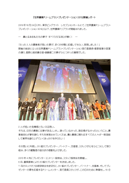 開催レポート 2013 年 10月 24日