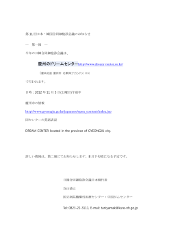 慶州のドリームセンターhttp://www.dream
