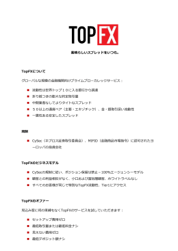 素晴らしいスプレッドをいつも。 TopFXについて グローバルな規模の金融