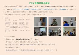H27.8.23 PTA主催研修会