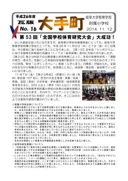 No.16 - 岐阜大学教育学部附属学校
