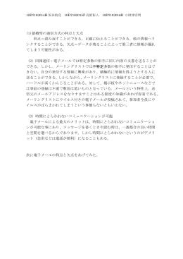 (1)蓄積型の通信方式の利点と欠点 利点=読み返すことができる。正確に