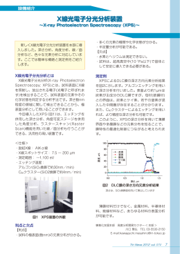 X線光電子分光分析装置~X-ray Photoelectron Spectroscopy (XPS)~