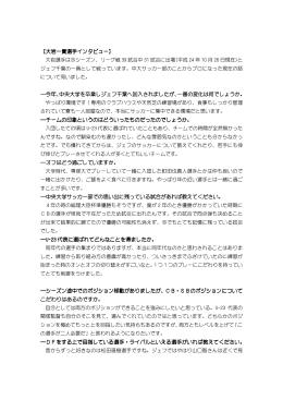 【大岩一貴選手インタビュー】 ―今年、中央大学を卒業しジェフ千葉へ