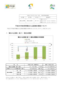 平成26年岐阜県観光入込客統計調査について