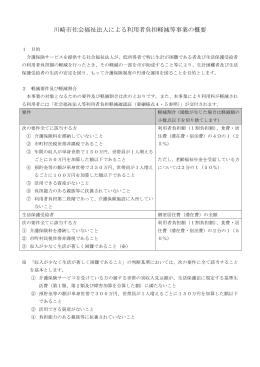 川崎市社会福祉法人による利用者負担軽減等事業の概要