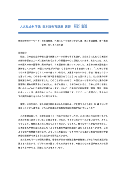 人文社会科学系 日本語教育講座 講師 川口 直巳