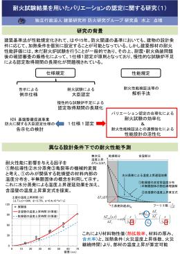 耐火試験結果を用いたバリエーションの認定に関する研究(1)