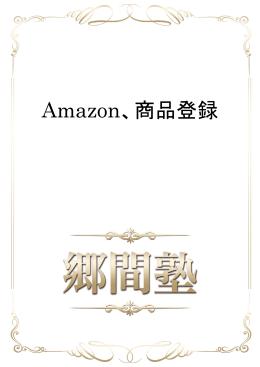 Amazon、商品登録