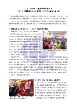 バリエーション豊かな日本をPR