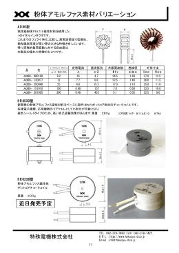 粉体アモルファス素材バリエーション