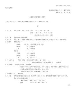 平成26年12月29日 卓球愛好者様 島根県卓球協会ルール・審判委員会