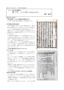 近世の初期、活字印刷が流行った時代