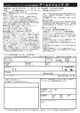 ゲームレジェンド23サークル参加申込用紙