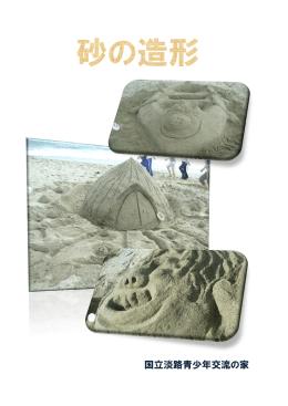 砂の造形 - 国立淡路青少年交流の家