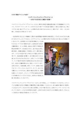 マルチ・ファンクショナル・プラットフォーム~女性の生活を変える魔法の設備