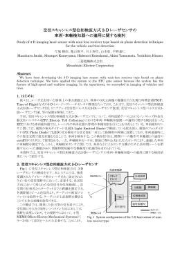 受信スキャンレス型位相検波方式 3-D レーザセンサの 車両