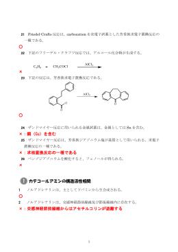 × ×:銅(Cu)を含む ×:求核置換反応の一種である × ×:交感神経節前