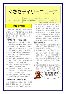 2015年9月4日 役職定年制