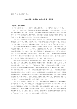 日本の常識・非常識
