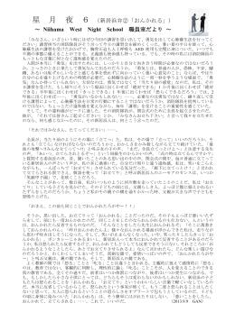 星月夜 No.6(新居浜弁②「おんかれる」)