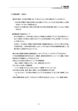 (2)調査結果 <要約>