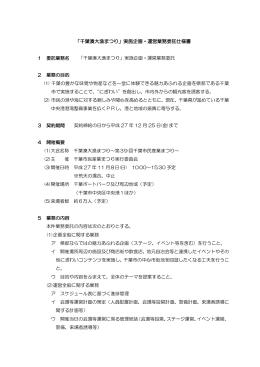 「千葉湊大漁まつり」実施企画・運営業務委託仕様書