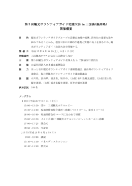 第 3 回観光ボランティアガイド北陸大会 in 三国湊(福井県) 開催概要