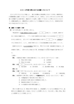 大隈重信 - 帝塚山大学