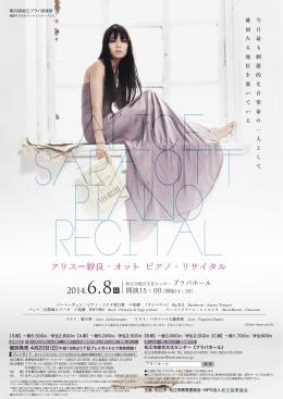 アリス=紗良・オット ピアノ・リサイタル チラシ