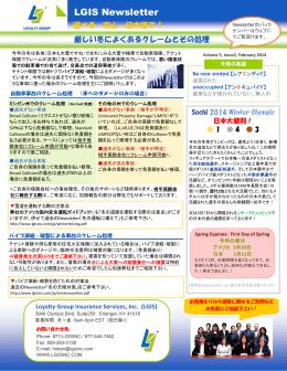 LGIS Newsletter