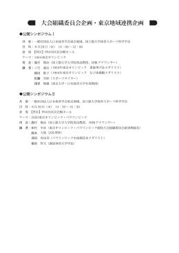 公開シンポジウム(PDF) - 2015 日本体育学会 第66回大会 in 国士舘