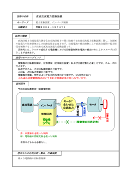 T06-032: 直流交流電力変換装置