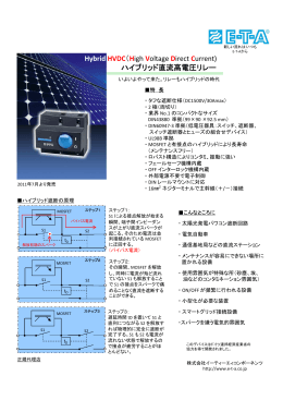 Hybrid HVDC(High Voltage Direct Current) ハイブリッド直流高電圧