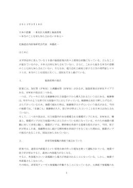 1 2011年3月16日 日本の悲劇 -東北巨大地震と福島原発 ~本当の
