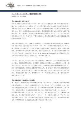 講演要旨 - キヤノングローバル戦略研究所