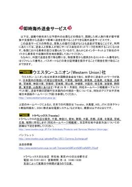 即時海外送金サービス ウエスタン・ユニオン(Western Union)社
