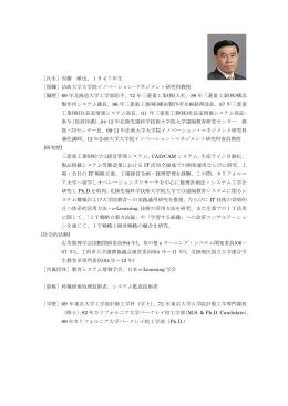 安藤 敏也 - 法政大学ビジネススクール イノベーション・マネジメント専攻