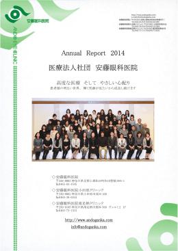 Annual Report 2014 医療法人社団 安藤眼科医院