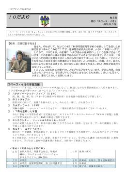 NO. - 秋田県立秋田明徳館高等学校