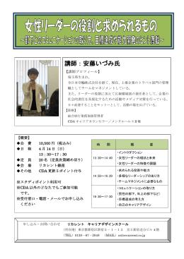 講師:安藤いづみ氏 - デザイン・資格の専門スクール/リカレント