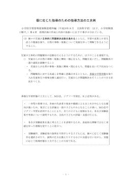 個に応じた指導のための指導方法の工夫例(MD法,ジグソー学習)