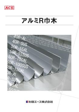 アルミR巾木(PDF:1707K)