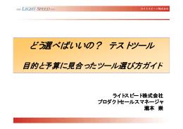 講演資料(PDF: 778K)