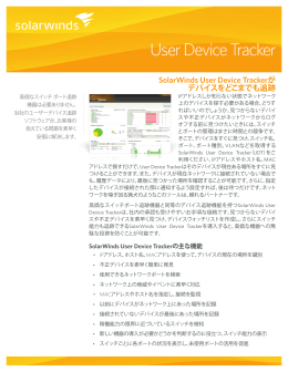 SolarWinds User Device Tracker