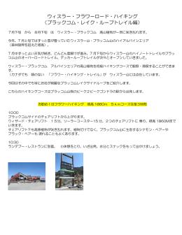 ブラックコム・レイク・ループトレイル編