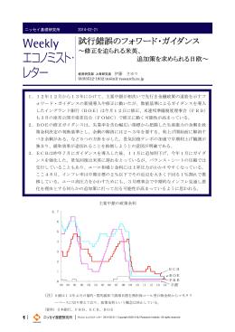 試行錯誤のフォワード・ガイダンス