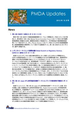 2013年10月 - 医薬品医療機器総合機構